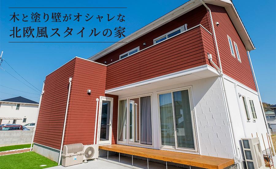 木と塗り壁がオシャレな北欧風スタイルの家